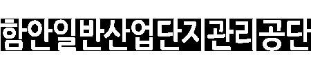 함안일반산업단지관리공단